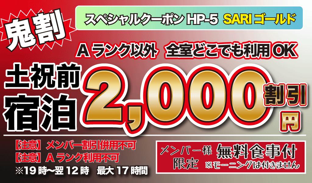 休日宿泊1000円OFF(土・祝前)