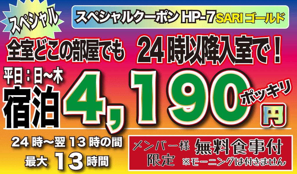 日~木遅泊3,980円