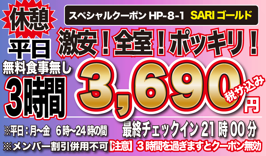 月~金休憩3h食事なし3,490円
