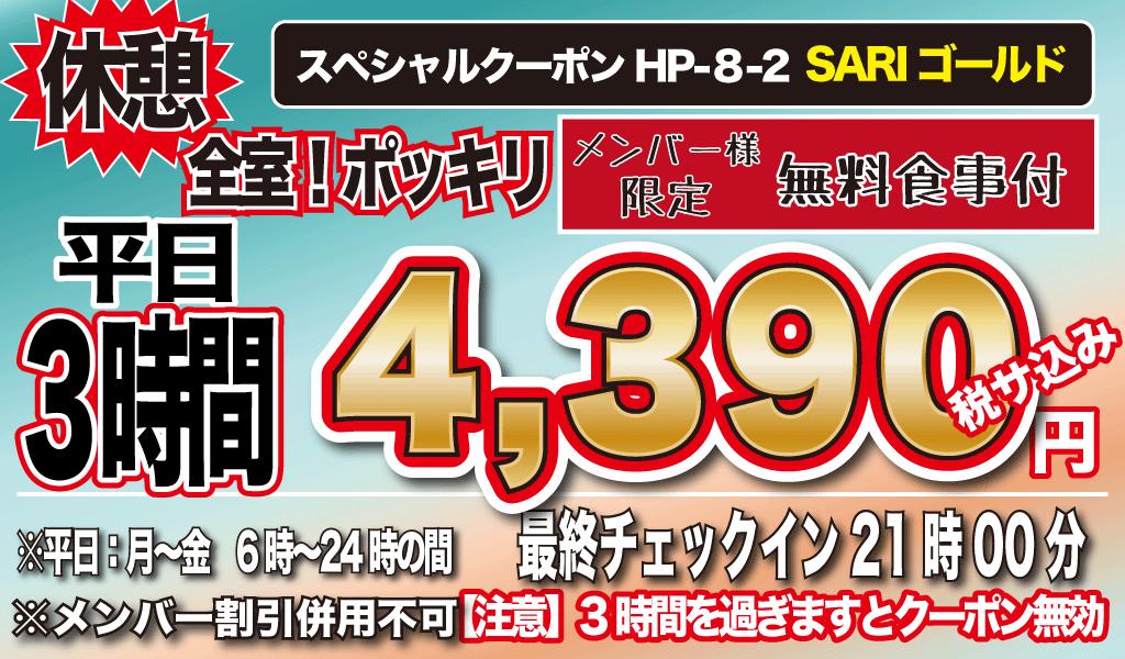 月~金休憩3hメンバー食事あり3,990円