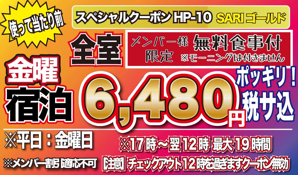 金曜素泊まり5,990円