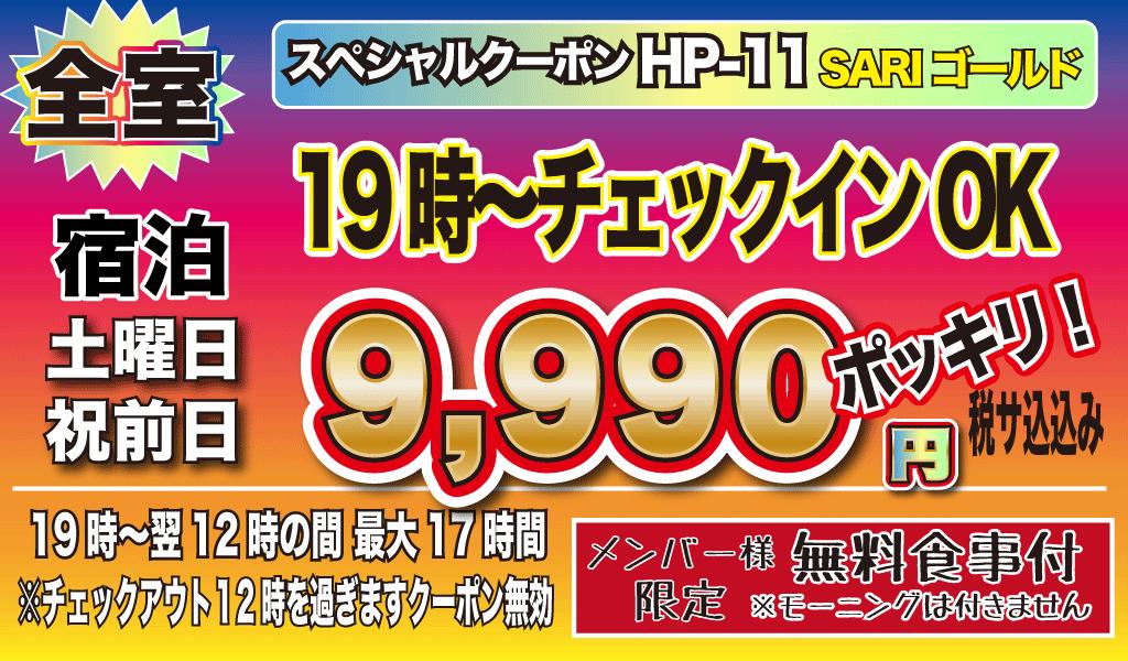 土・祝前宿泊6,990円